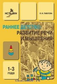 Раннее детство. Развитие речи и мышления 1-3 года. Методическое пособие